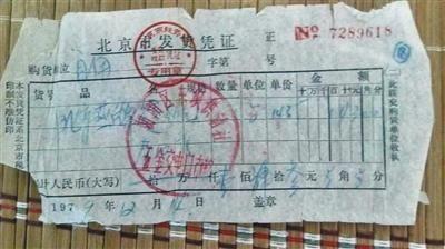 上世纪70年代末的燕牌缝纫机购买票据。 受访者供图