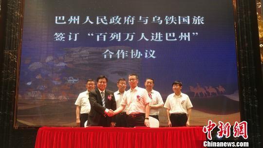 """巴州人民政府与乌鲁木齐铁道国际旅行社有限责任公司(以下简称乌铁国旅)签订了""""百列十万人进巴州""""的合作协议。 王小军 摄"""