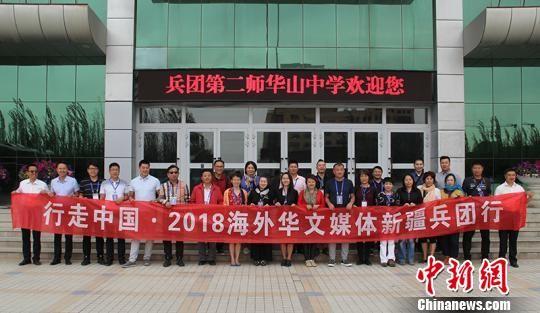 海外华文媒体采访团一行在新疆兵团第二师华山中学留影。 戚亚平 摄