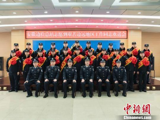 安徽出入境边防检查总站举行欢送仪式。 薛傲杰 摄