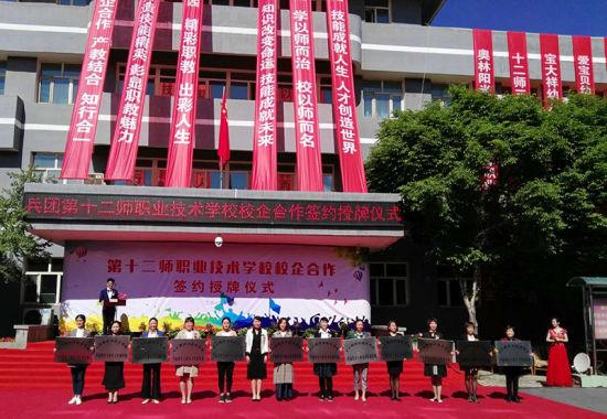 兵团第十二师职业技术学校校企合作签约授牌仪式举行