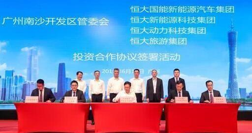 南沙区与恒大各大产业集团签署投资合作协议。