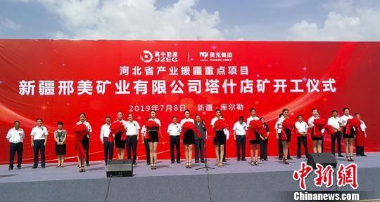 7月8日,河北省产业援疆重点投资项目,新疆邢美矿业有限公司塔什店矿举行开工仪式。 王小军 摄