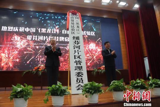 黑龙江自由贸易试验区绥芬河片区管理委员会揭牌(钟欣/摄)