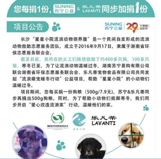 """请流浪宠物吃""""年夜饭""""苏宁年货节:不难,只要7.9元"""