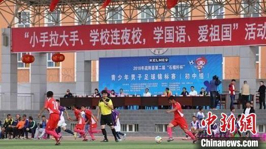 """第二届""""石榴籽杯""""青少年男子足球锦标赛比赛活动。广东省体育局供图"""