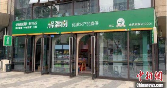 """杭州""""驿疆南""""优质农产品直供店。浙江省发改委 供图"""