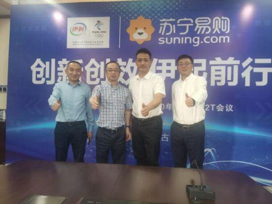 苏宁易购与伊利深化合作 继续强化IP营销