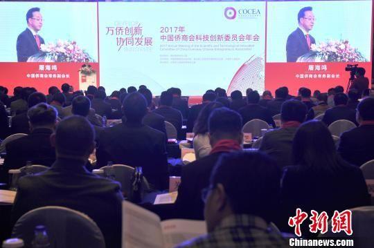 裘援平:建设科技强国更需发挥侨界科技人士作用