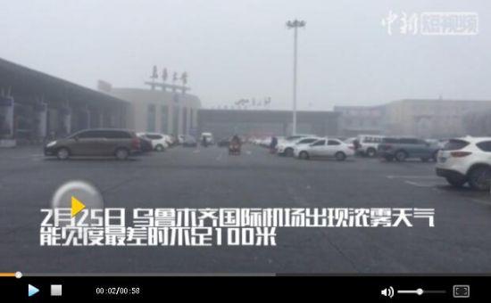 乌鲁木齐国际机场现浓雾天气 六千旅客滞留