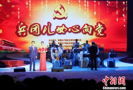 新疆兵团举办大型演唱会庆祝新中国成立68周年