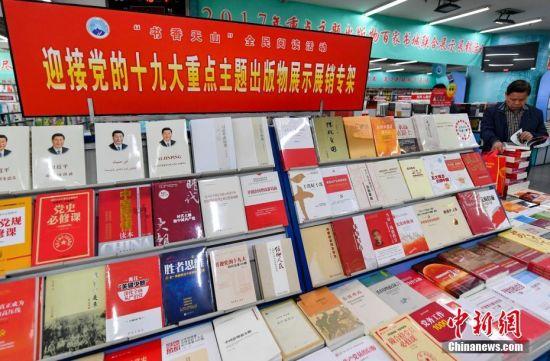 乌鲁木齐书店推出迎接党的十九大重点主题出版物展示展销专区