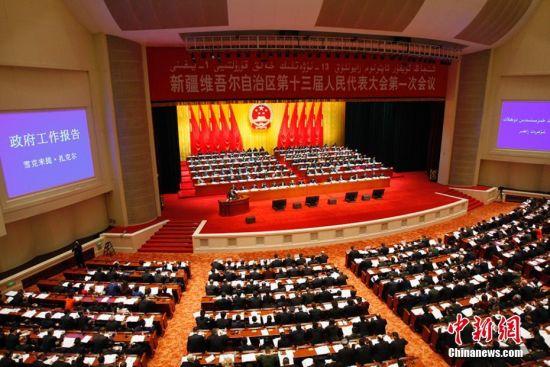 新疆维吾尔自治区十三届人大一次会议开幕