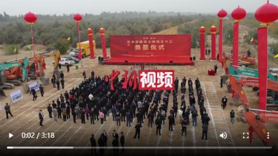 【视频】45亿元项目开工奠基!华凌田园综合体最大项目落户新疆拜城