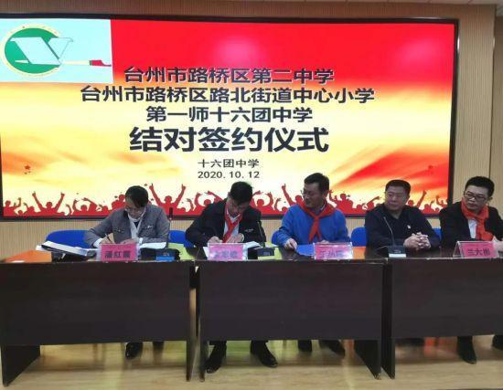 """""""执子之手,与子共进""""十六团中学与台州两所学校签约结对"""