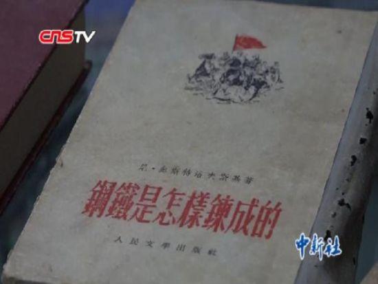 乌鲁木齐男子40余年收藏千余册《钢铁是怎样炼成的》