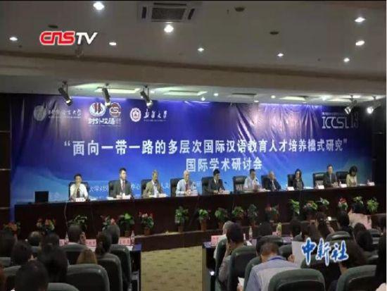 十七国学者相聚新疆 探究对外汉语人才培养模式