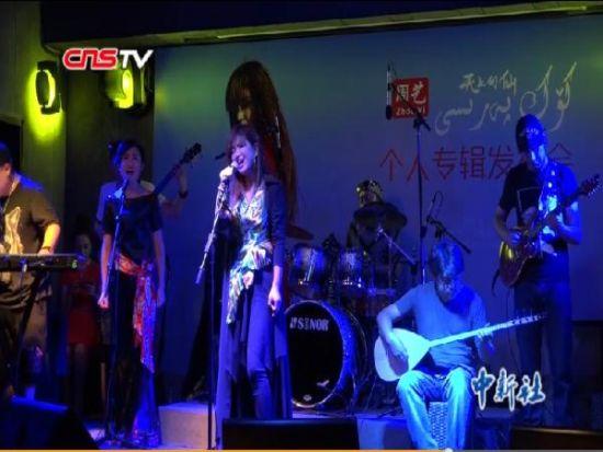 新疆歌手周艺唱响新民歌 音乐变成对话和交融