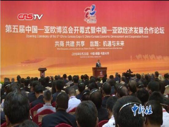 """中国-亚欧博览会:""""一带一路""""贸易额占中国贸易总额约1/4"""