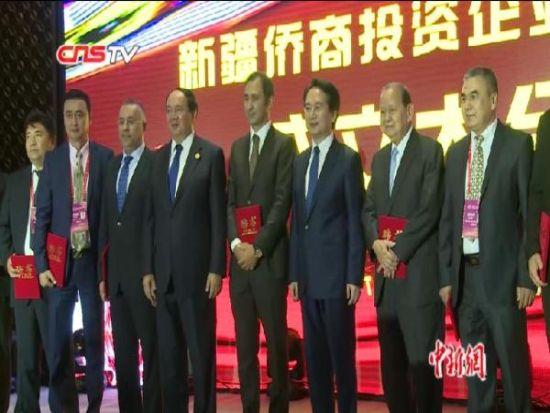新疆成立侨商投资企业协会 打造侨商服务平台