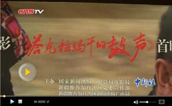 电影《塔克拉玛干的鼓声》北京首映 山村女孩终圆舞蹈梦
