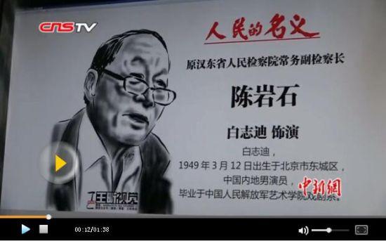 新疆漫画作者手绘《人民的名义》众主演 网友:形似神似