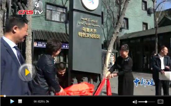 集新疆多物种的乌鲁木齐特色文化街区揭牌