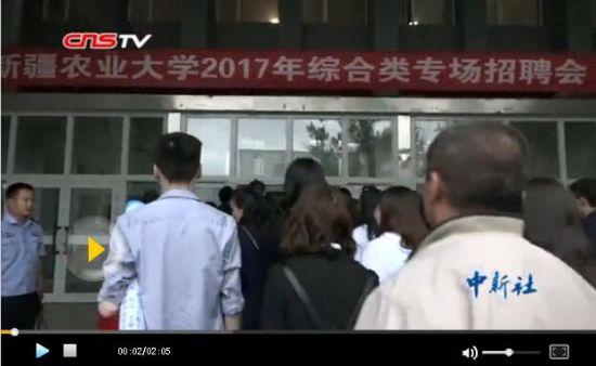 新疆:高校招聘会6000学子谋未来