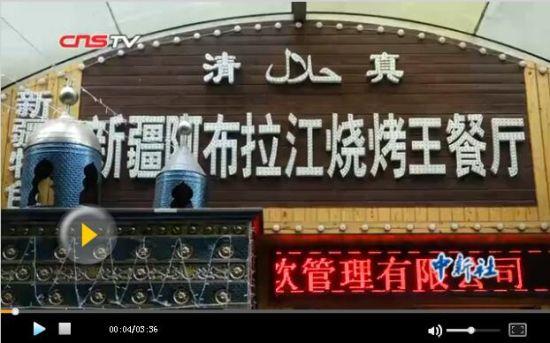 新疆老板在江西:我的餐厅是民族团结的窗口