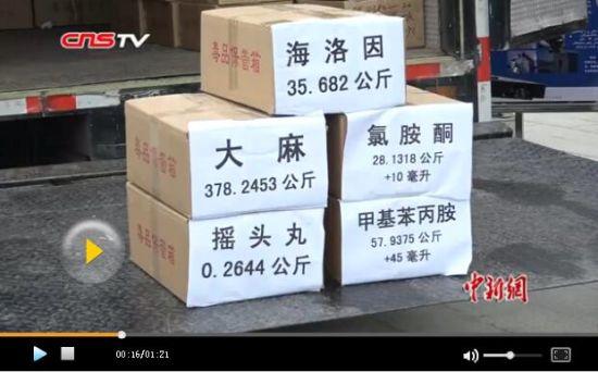 新疆集中销毁各类毒品1221公斤
