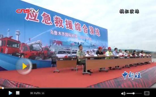 新疆乌鲁木齐国际机场举行应急救援综合演练