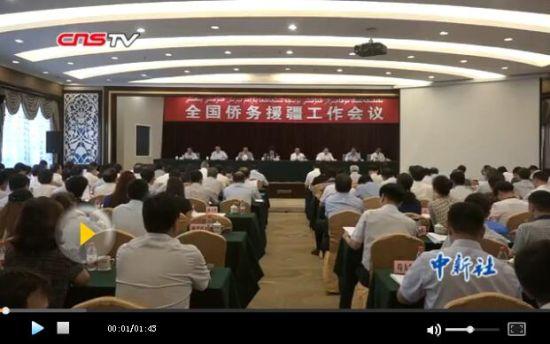 全国侨务援疆工作会议在新疆召开 签署37项援疆项目