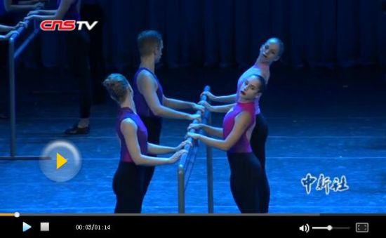 波兰凯尔采现代舞团新疆献艺 观众点赞极简艺术