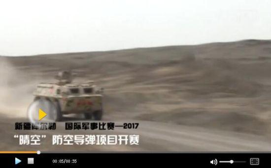 """国际军事比赛—2017:7国参赛队鏖战""""晴空""""防空导弹项目技能赛"""