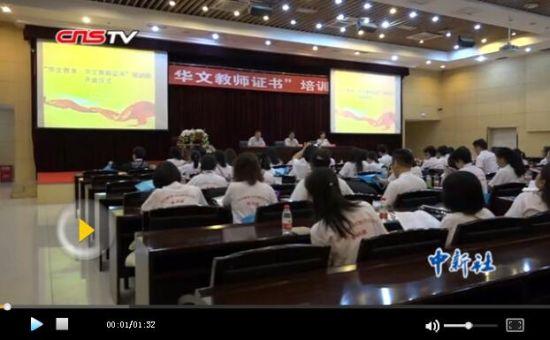 60多名海外华文教师齐聚新疆参加华文教师培训班