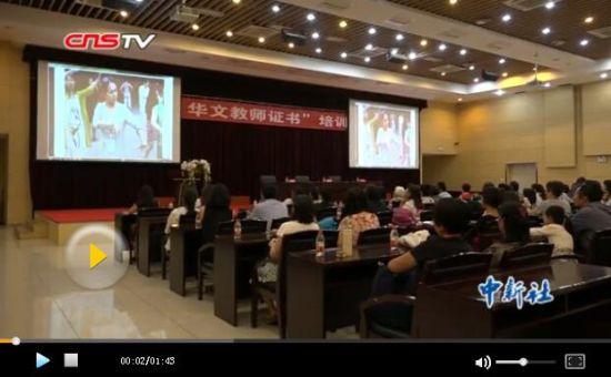 60余名海外华文教师结束新疆华文培训顺利结业