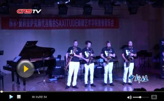 卢森堡萨克斯四重奏到访新疆 点赞多元民族曲风