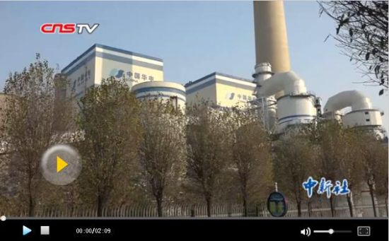 """乌鲁木齐热电厂完成""""超低排放""""改造"""