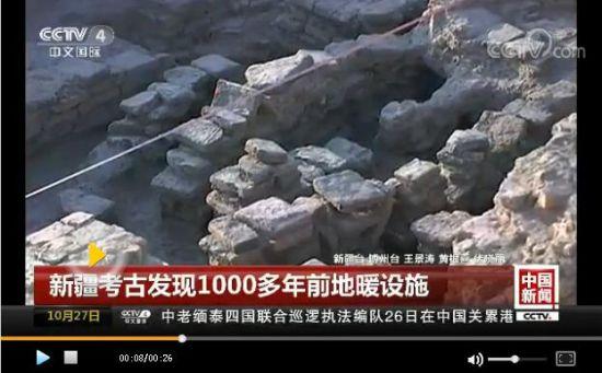 新疆考古发现1000多年前地暖设施