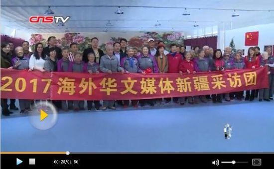 """海外华文媒体大咖点赞新疆兵团""""精气神"""""""
