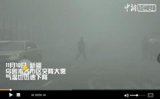 新疆乌市大雾袭城 能见度不足百米