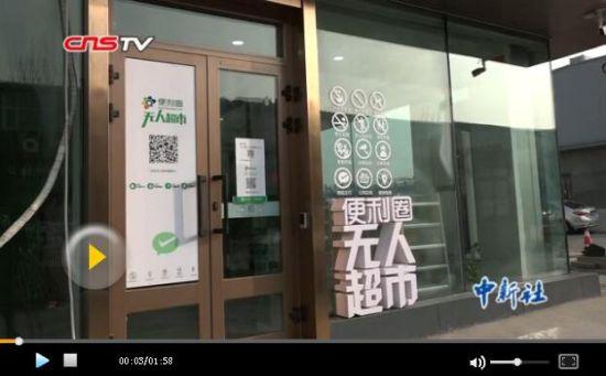 新疆首家无人超市亮相乌鲁木齐 购物最快30秒