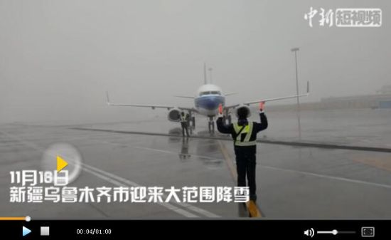 """新疆乌鲁木齐开启""""入冬""""模式 机场清雪忙"""