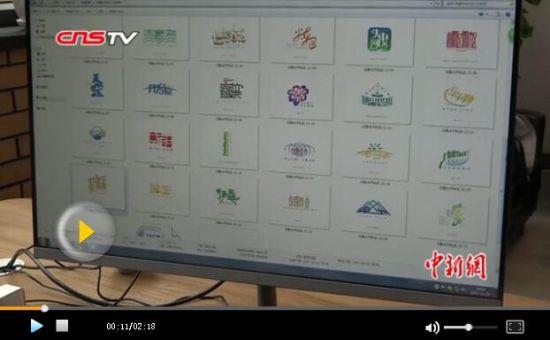 新疆小伙一年设计全新疆地名图案 网友点赞
