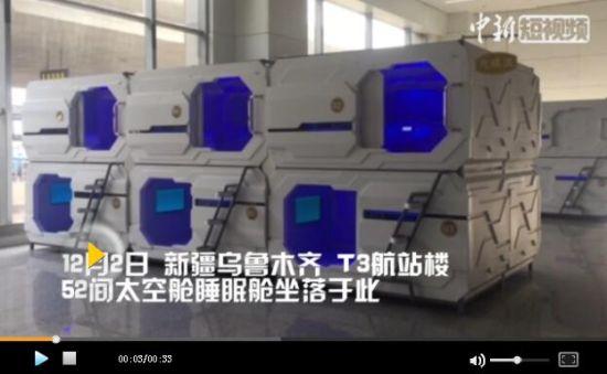太空舱酒店进驻乌鲁木齐国际机场