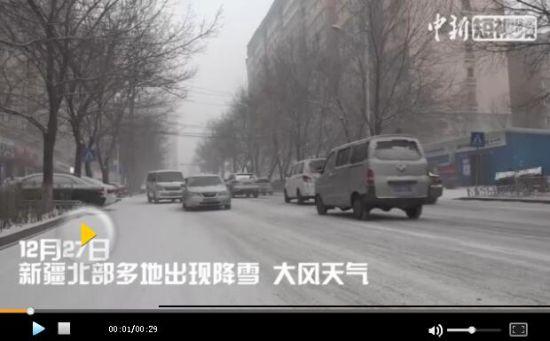 司机注意!新疆多地出现降雪大风天气 路况复杂