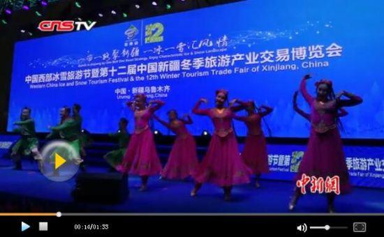 """新疆冬博会开幕 打造""""四季皆宜""""旅游格局"""