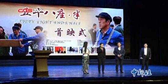 电影《五十八座·半》在新疆乌鲁木齐举行首映式