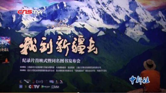 展现更立体的新疆——大型纪录片《我到新疆去》首映式在北京举行