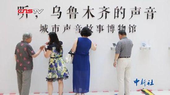 """乌鲁木齐首现""""声音博物馆""""市民讲述身边新疆故事"""